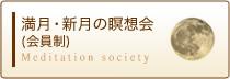 満月の瞑想会(会員制)